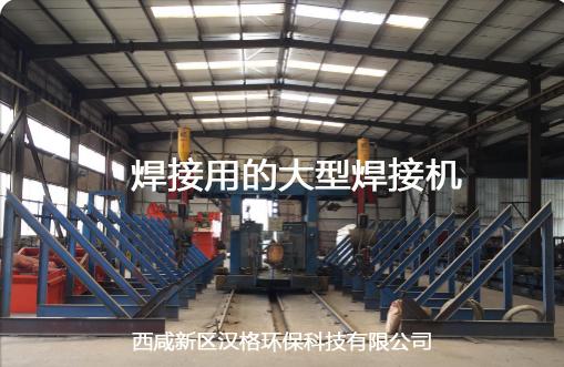 焊接用的大型焊接机