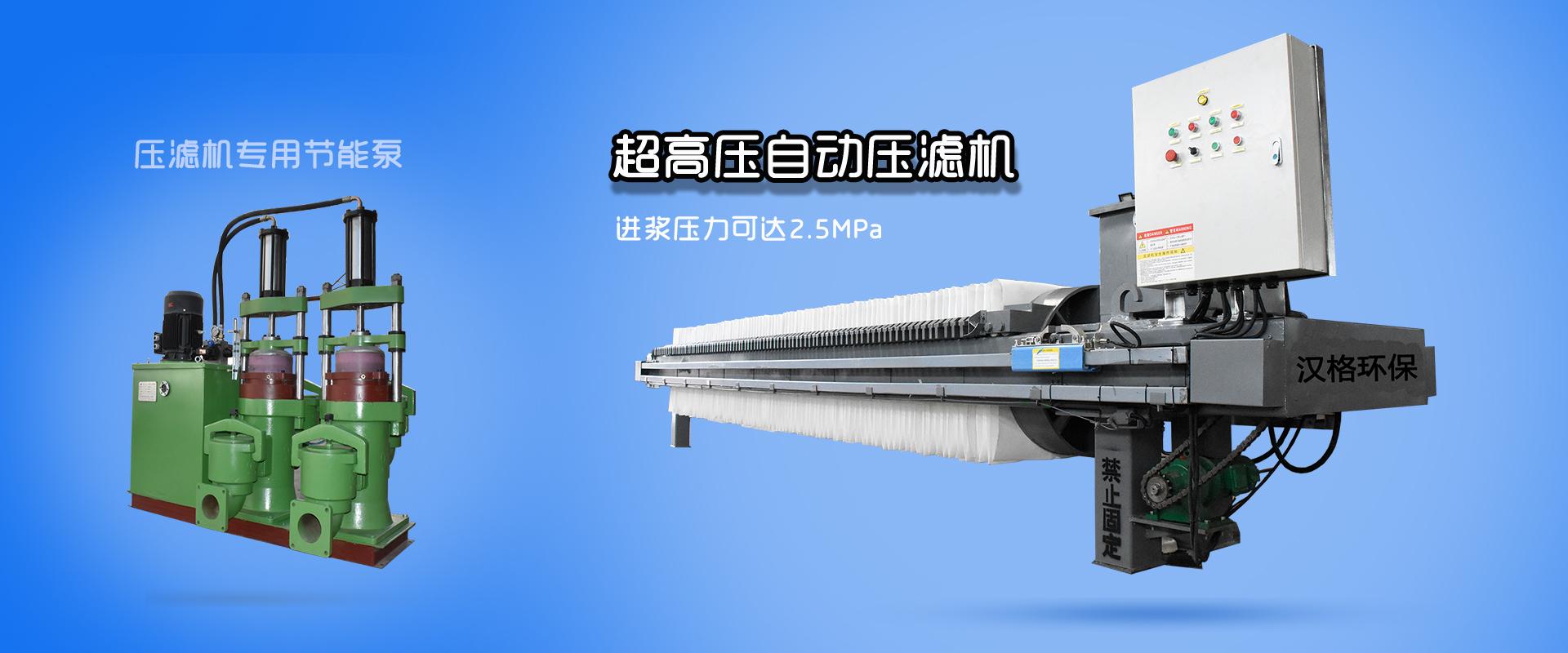 汉格环保压滤机和压滤机专用泵产品